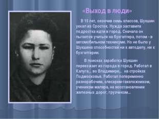 «Выход в люди» В 15 лет, окончив семь классов, Шукшин уехал из Сросток. Нужда