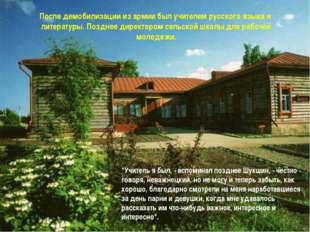 После демобилизации из армии был учителем русского языка и литературы. Поздне
