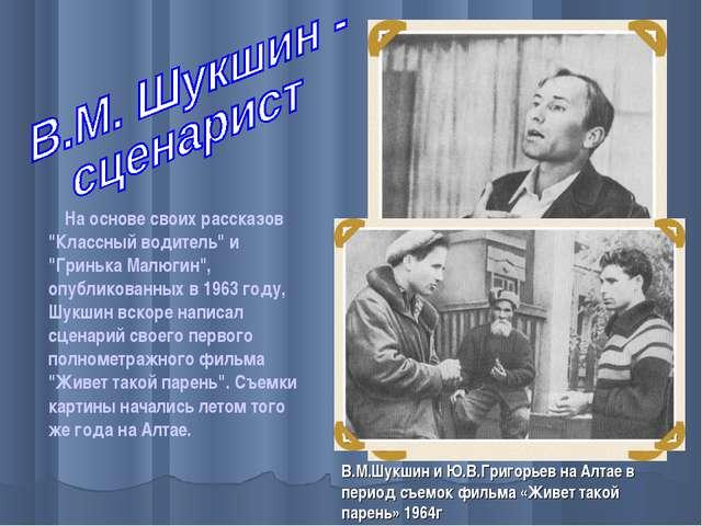 """На основе своих рассказов """"Классный водитель"""" и """"Гринька Малюгин"""", опубликов..."""