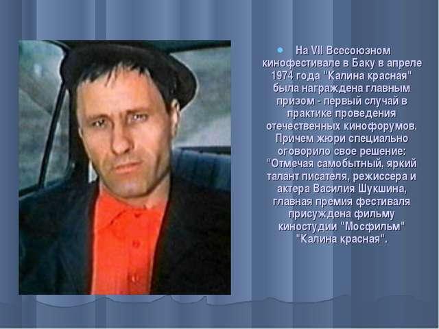 """На VII Всесоюзном кинофестивале в Баку в апреле 1974 года """"Калина красная"""" б..."""