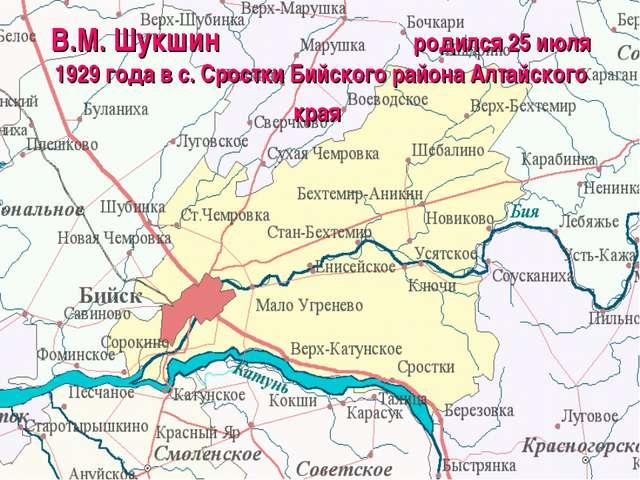 В.М. Шукшин родился 25 июля 1929 года в с. Сростки Бийского района Алтайского...