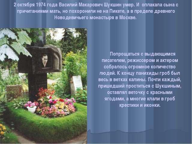 2 октября 1974 года Василий Макарович Шукшин умер. И оплакала сына с причитан...