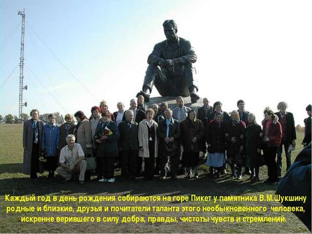 Каждый год в день рождения собираются на горе Пикет у памятника В.М.Шукшину р...