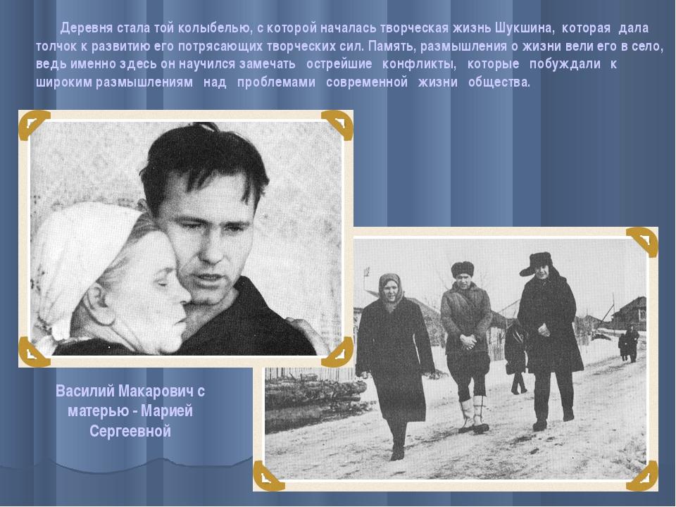 Деревня стала той колыбелью, с которой началась творческая жизнь Шукшина, ко...