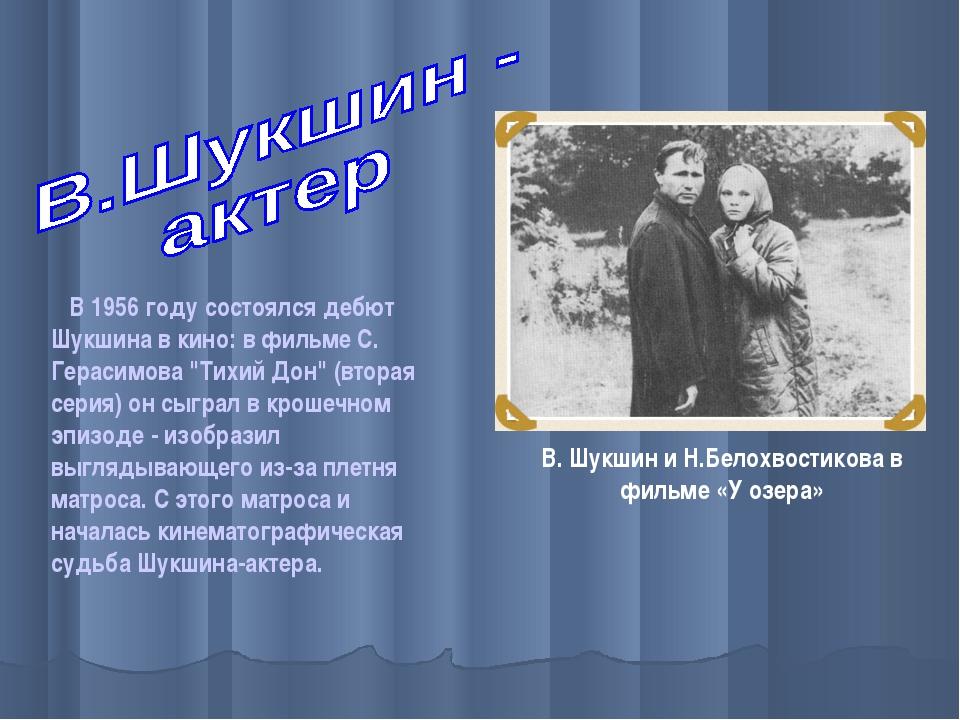В. Шукшин и Н.Белохвостикова в фильме «У озера» В 1956 году состоялся дебют...