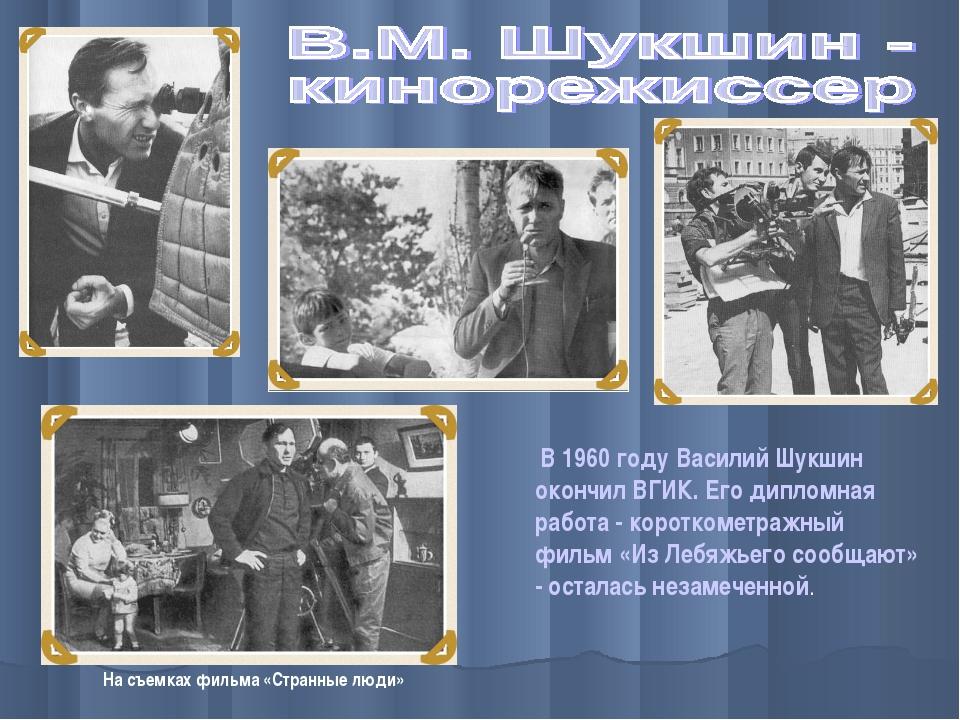 В 1960 году Василий Шукшин окончил ВГИК. Его дипломная работа - короткометра...