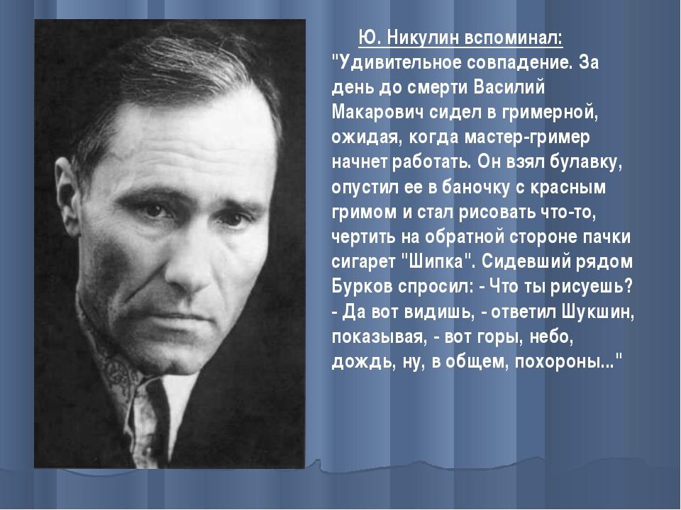 """Ю. Никулин вспоминал: """"Удивительное совпадение. За день до смерти Василий Ма..."""