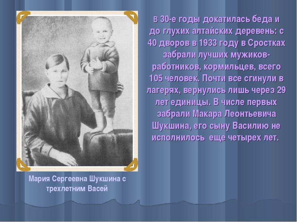 В 30-е годы докатилась беда и до глухих алтайских деревень: с 40 дворов в 193...