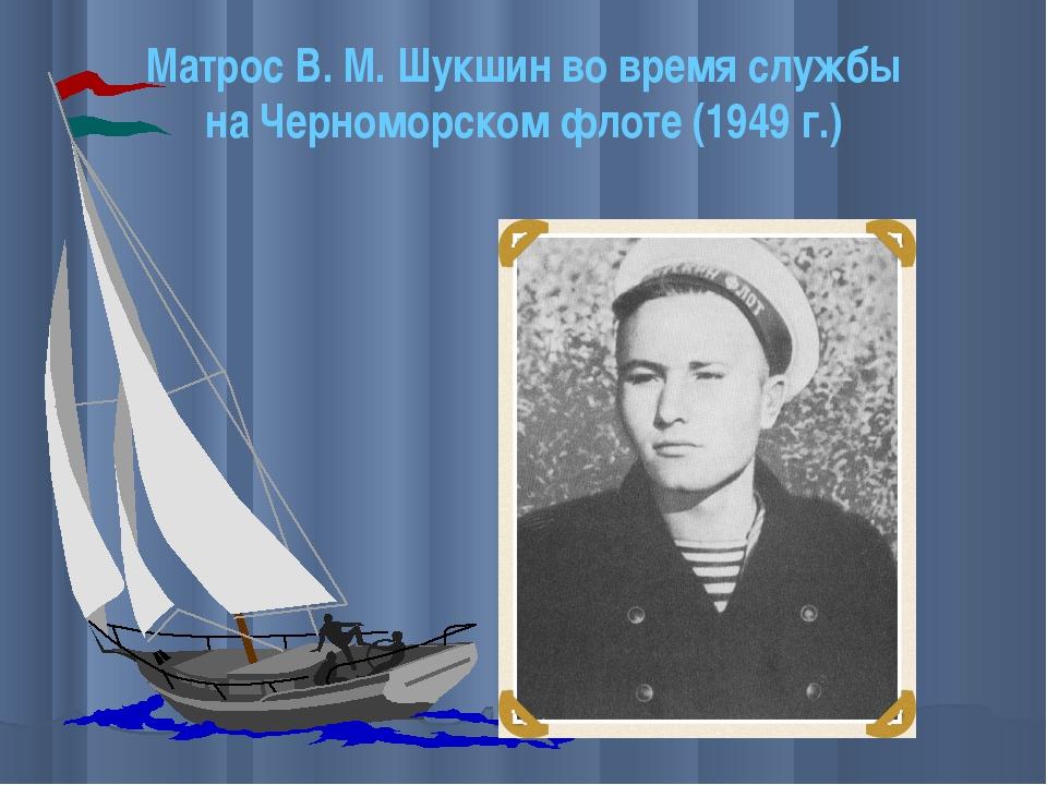 Матрос В. М. Шукшин во время службы на Черноморском флоте (1949 г.)