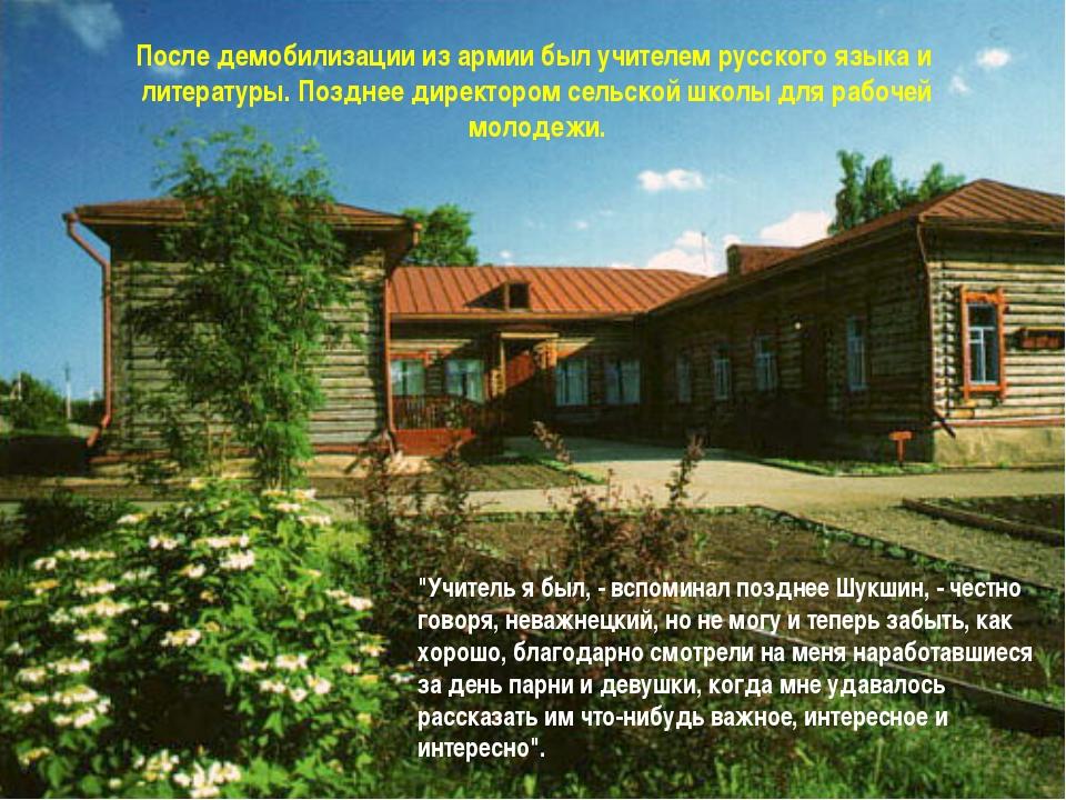 После демобилизации из армии был учителем русского языка и литературы. Поздне...