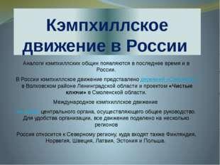 Кэмпхиллское движение в России Аналоги кэмпхиллских общин появляются в послед