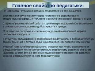 Главное свойство педагогики- . Р.Штайнера - отрицание прямого воздействия на