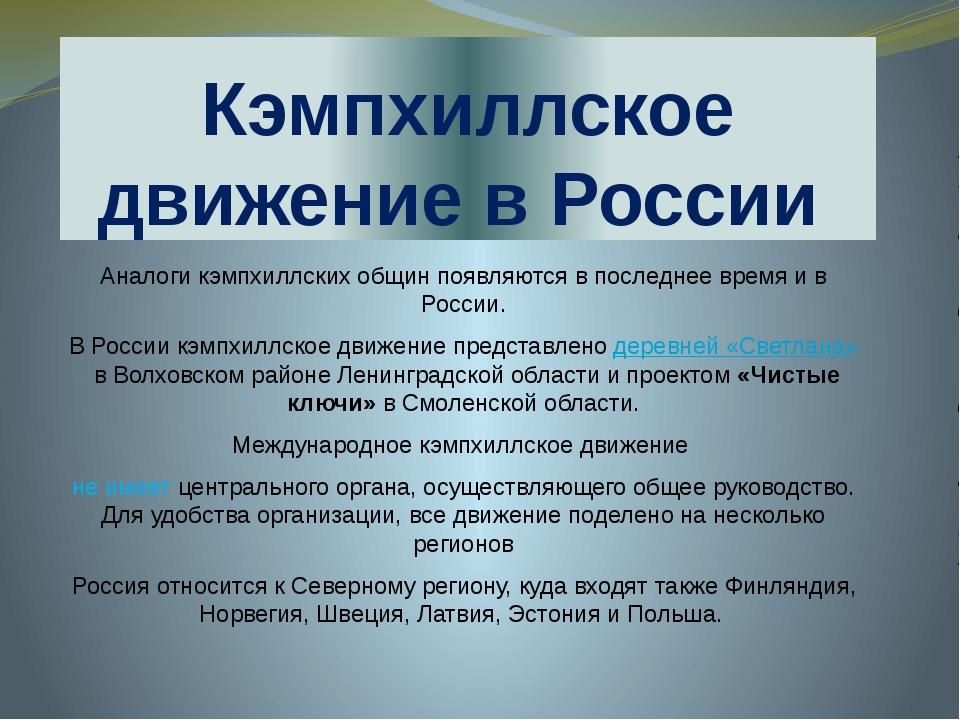 Кэмпхиллское движение в России Аналоги кэмпхиллских общин появляются в послед...