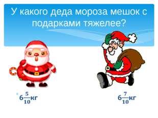 У какого деда мороза мешок с подарками тяжелее?