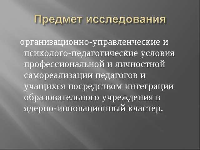 организационно-управленческие и психолого-педагогические условия профессиона...