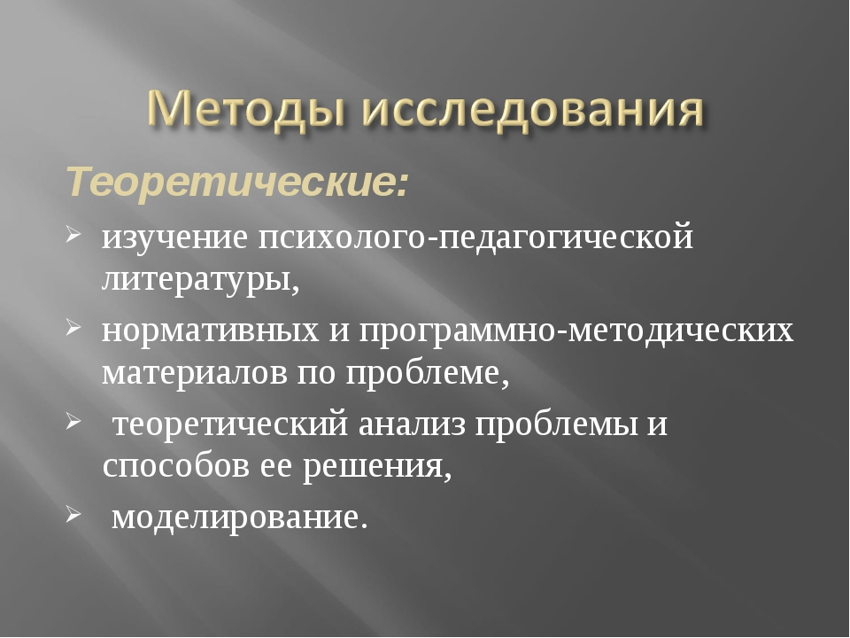 Теоретические: изучение психолого-педагогической литературы, нормативных и пр...