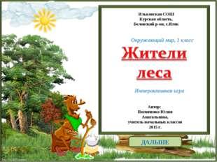 http://linda6035.ucoz.ru/ ДАЛЬШЕ Ильковская СОШ Курская область, Беловский р-