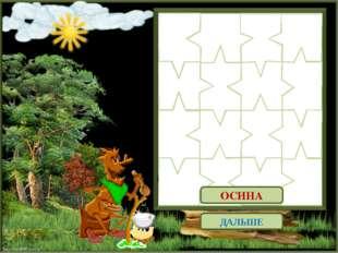 http://linda6035.ucoz.ru/ ДАЛЬШЕ ОСИНА http://linda6035.ucoz.ru/