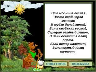 http://linda6035.ucoz.ru/ Эта модница лесная Часто свой наряд меняет: В шубке