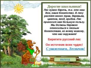 http://linda6035.ucoz.ru/ Дорогие школьники! Лес нужно беречь, т.к. это наш д