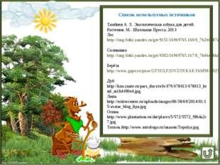 Список используемых источников Тамбиев А. Х. Экологическая азбука для детей: