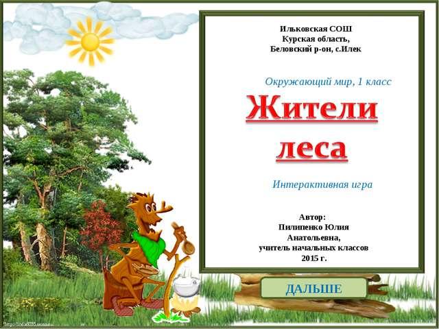 http://linda6035.ucoz.ru/ ДАЛЬШЕ Ильковская СОШ Курская область, Беловский р-...