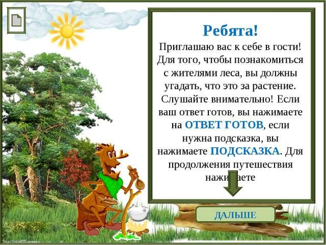 http://linda6035.ucoz.ru/ ДАЛЬШЕ Ребята! Приглашаю вас к себе в гости! Для то...
