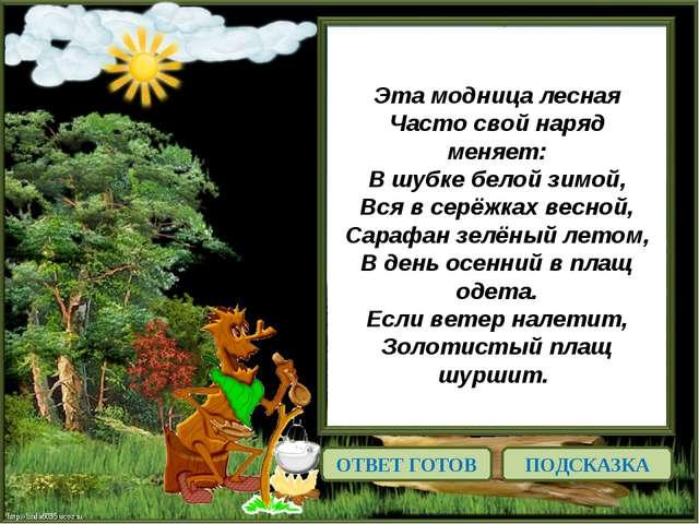 http://linda6035.ucoz.ru/ Эта модница лесная Часто свой наряд меняет: В шубке...