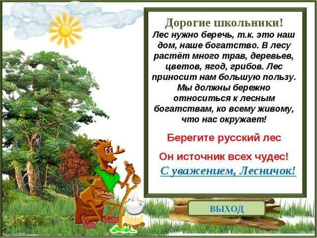http://linda6035.ucoz.ru/ Дорогие школьники! Лес нужно беречь, т.к. это наш д...