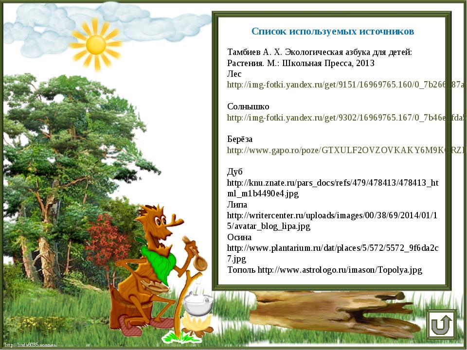 Список используемых источников Тамбиев А. Х. Экологическая азбука для детей:...