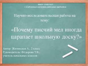 «Почему писчий мел иногда царапает школьную доску?» Автор: Житинская А., 2 кл