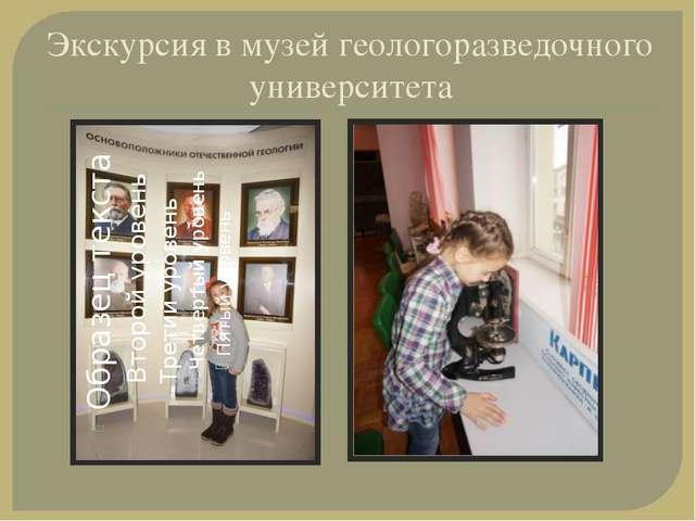 Экскурсия в музей геологоразведочного университета