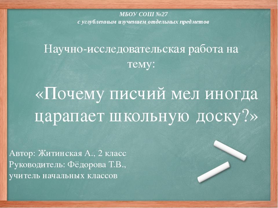 «Почему писчий мел иногда царапает школьную доску?» Автор: Житинская А., 2 кл...