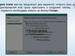 На втором этапе мастер предлагает два варианта: открыть базу данных для редак