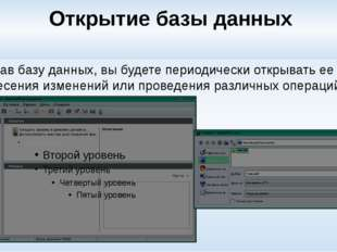 Открытие базы данных Создав базу данных, вы будете периодически открывать ее