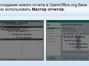 Для создания нового отчета в OpenOffice.org Base можно использовать Мастер от