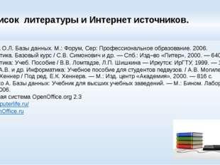 Список литературы и Интернет источников. Голицына О.Л. Базы данных. М.: Форум