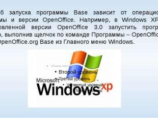 Способ запуска программы Base зависит от операционной системы и версии OpenOf