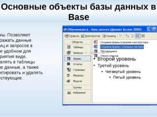 Основные объекты базы данных в Base Формы. Позволяют отображать данные таблиц