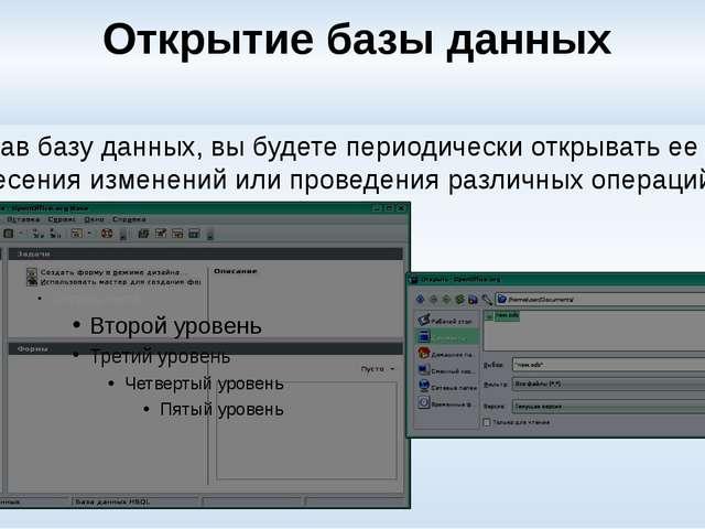 Открытие базы данных Создав базу данных, вы будете периодически открывать ее...