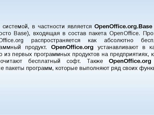 Такой системой, в частности является OpenOffice.org.Base (далее — просто Base...
