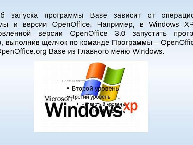 Способ запуска программы Base зависит от операционной системы и версии OpenOf...