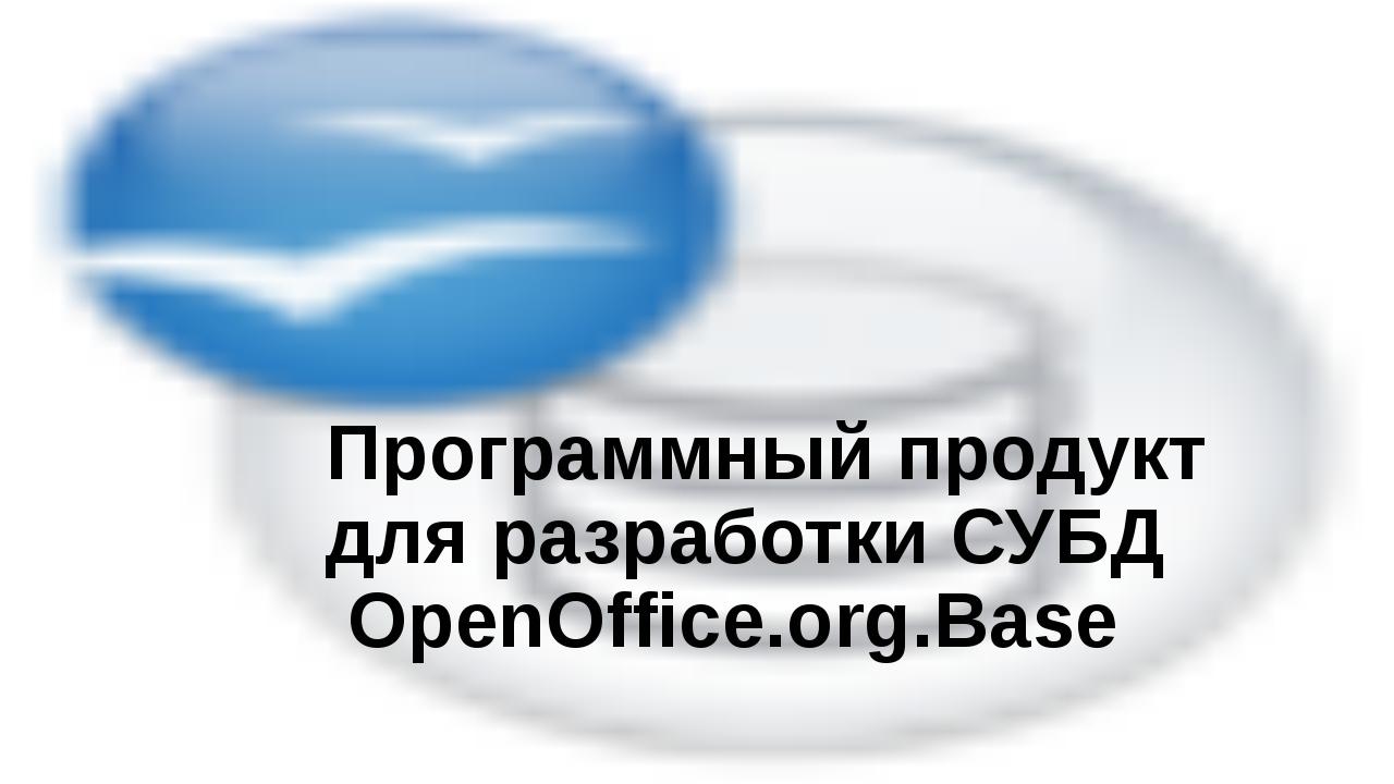 Программный продукт для разработки СУБД OpenOffice.org.Base