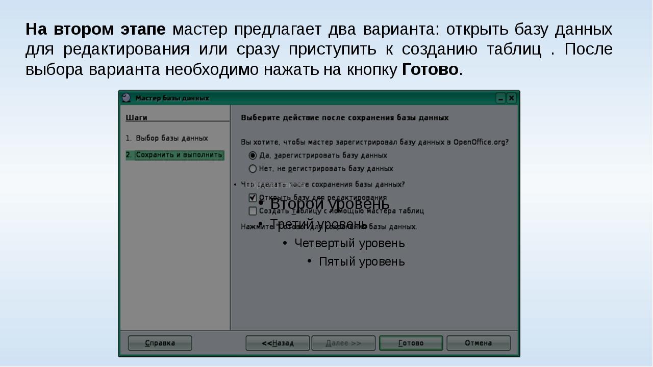 На втором этапе мастер предлагает два варианта: открыть базу данных для редак...