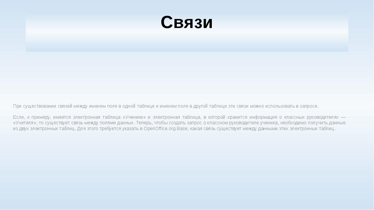 Связи При существовании связей между именем поля в одной таблице и именем пол...