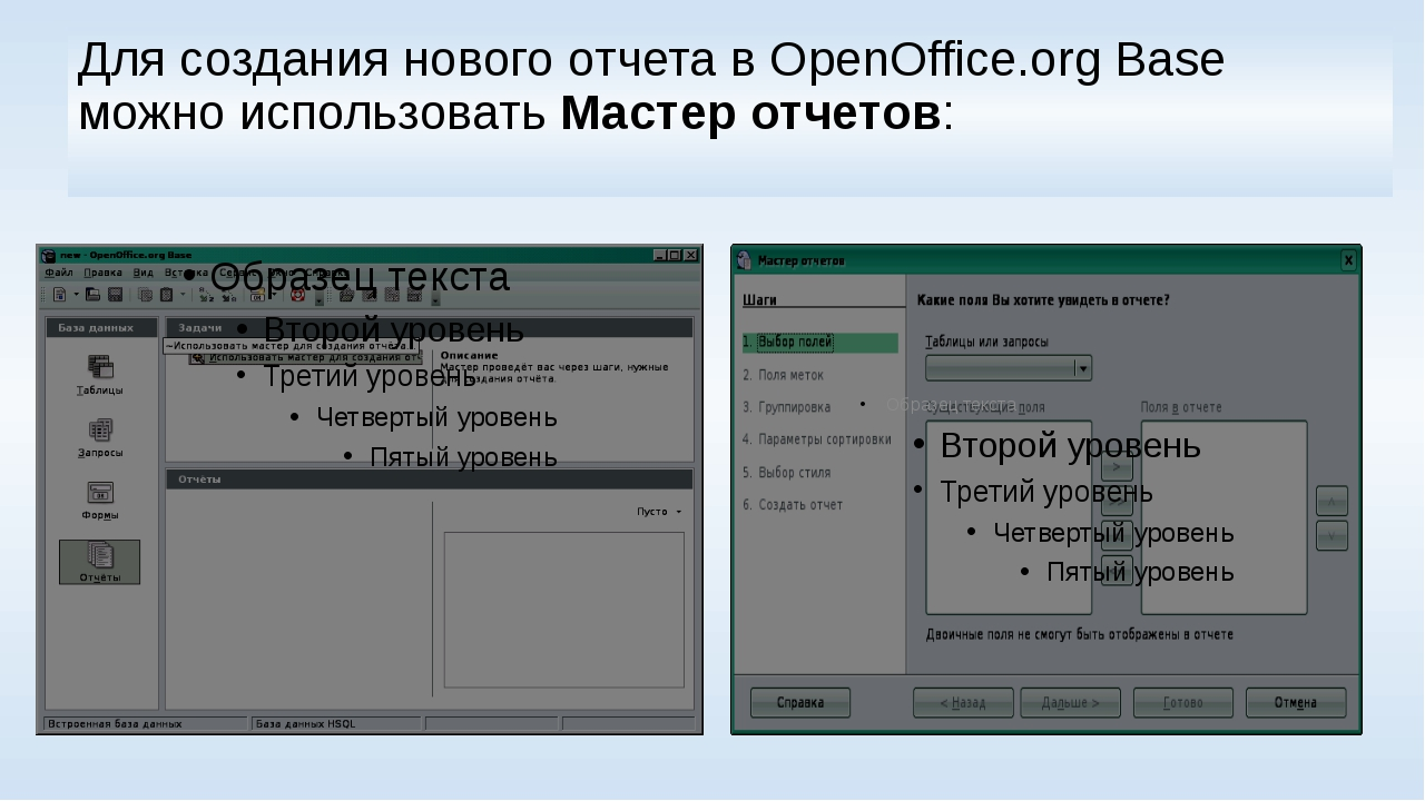Для создания нового отчета в OpenOffice.org Base можно использовать Мастер от...