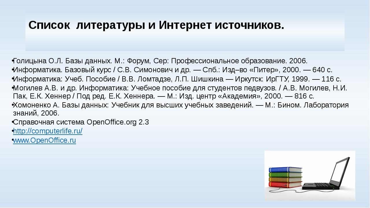 Список литературы и Интернет источников. Голицына О.Л. Базы данных. М.: Форум...