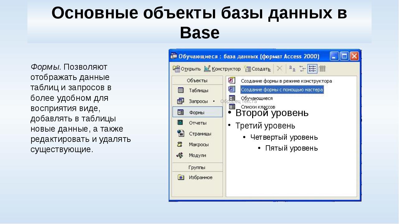 Основные объекты базы данных в Base Формы. Позволяют отображать данные таблиц...