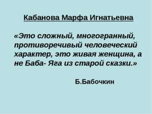 Кабанова Марфа Игнатьевна «Это сложный, многогранный, противоречивый человече