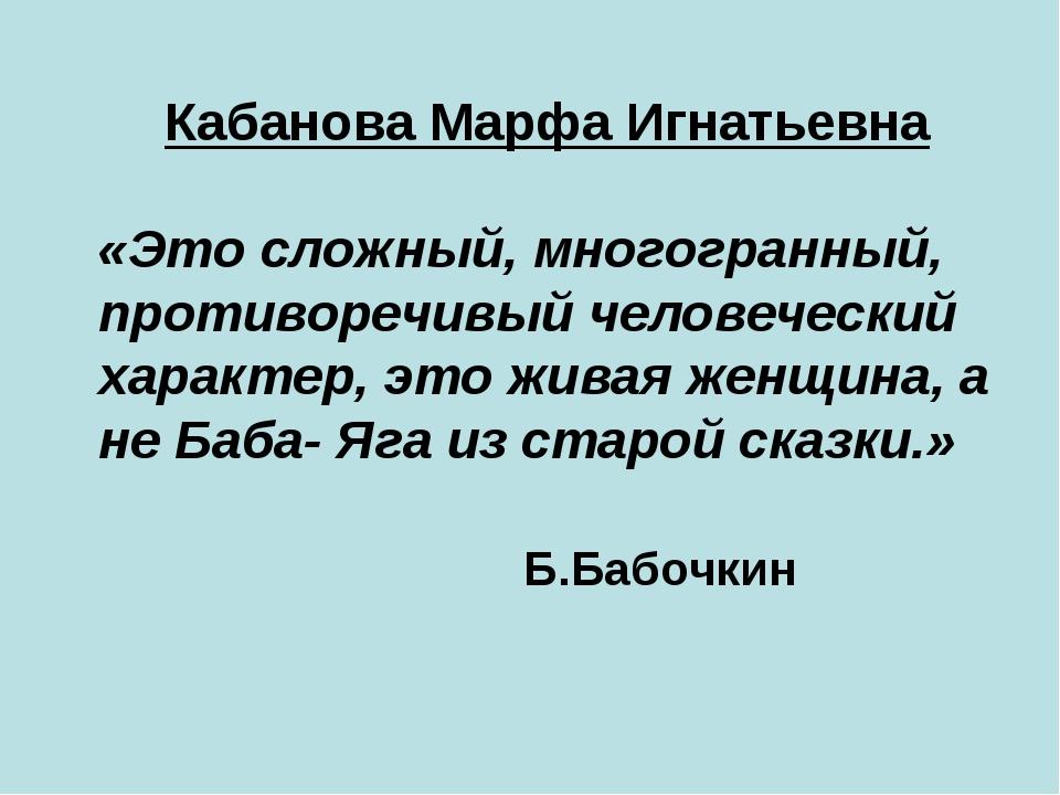 Кабанова Марфа Игнатьевна «Это сложный, многогранный, противоречивый человече...